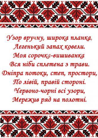 необходимую вислови про українську символіку сне своими